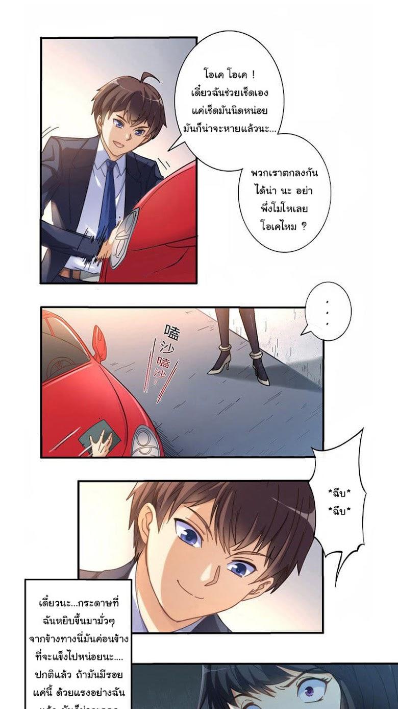 I am Gao Fushuai - หน้า 16