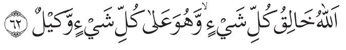 Makna Dan Dalil Asmaul Husna Al Karim Al Mukmin Al Wakil Al Matin