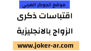 اقتباسات حب للزوجية بالانجليزي بمناسبة ذكرى الزواج السنوية 2021 - الجوكر العربي