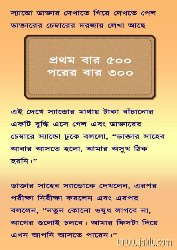 Sando saved money funny story joke in Bengali