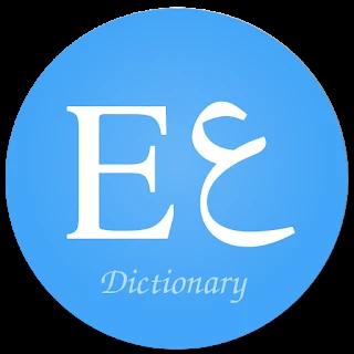 قاموس انجليزى عربى بدون انترنت