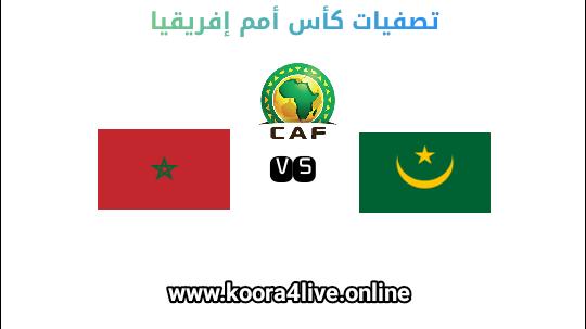 مشاهدة مباراة المغرب و موريتانيا في تصفيات أمم إفريقيا