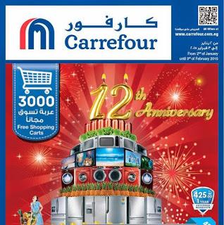 أسعار الموبايلات فى عروض كارفور مصر شهر فبراير رمضان 2020