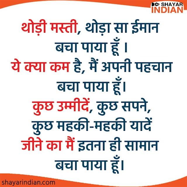 थोड़ी मस्ती, थोड़ा सा ईमान : Hindi Poem : Masti, Iman, Pehchan, Umeedein, Sapne, Yaadein