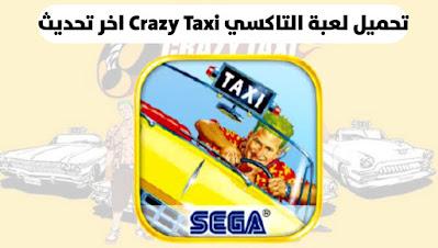 تنزيل لعبة كريزي تاكسي Crazy Taxi اخر تحديث مجانا