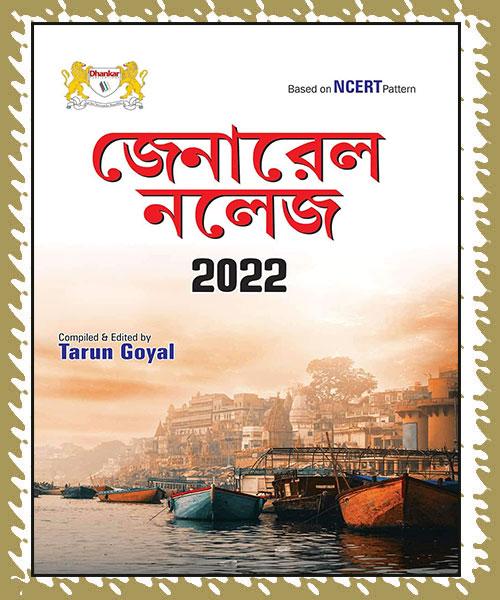 General Knowledge 2022 (জেনারেল নলেজ ২০২২)
