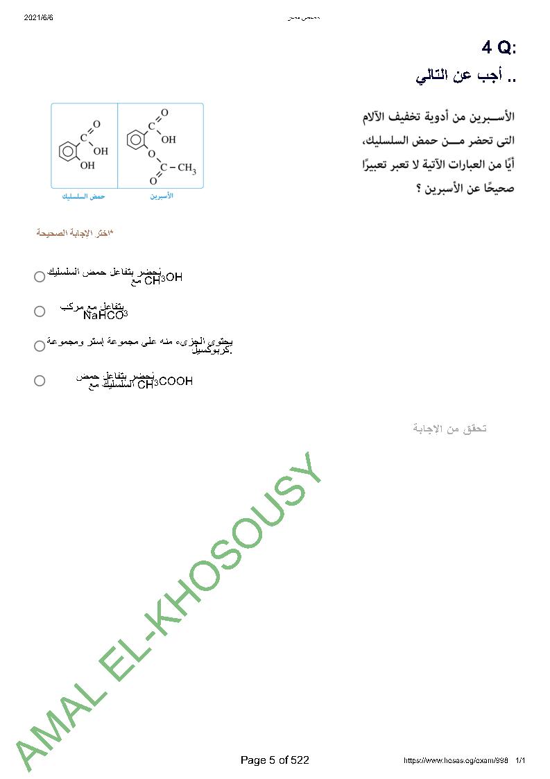 النماذج الإسترشادية كيمياء كاملة & بنك الأسئلة من حصص مصر للثانوية العامة 2021