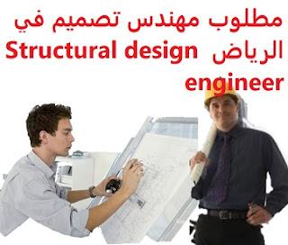 وظائف السعودية مطلوب مهندس تصميم في الرياض Structural design engineer