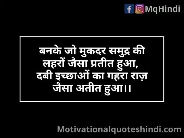 Past Status In Hindi