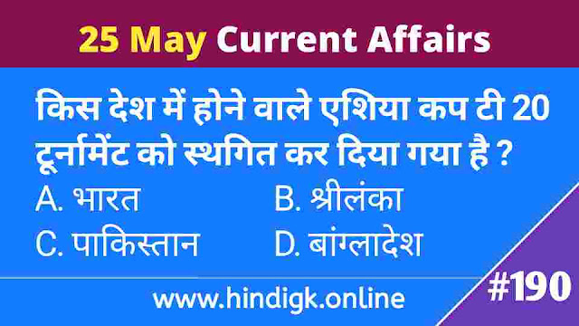 25 May 2021 Current Affairs In Hindi