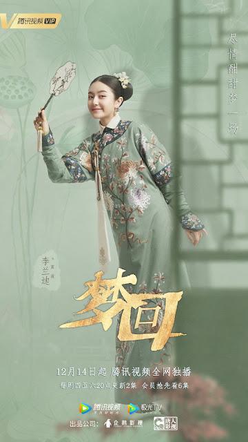 meng hui qing palace drama li landi