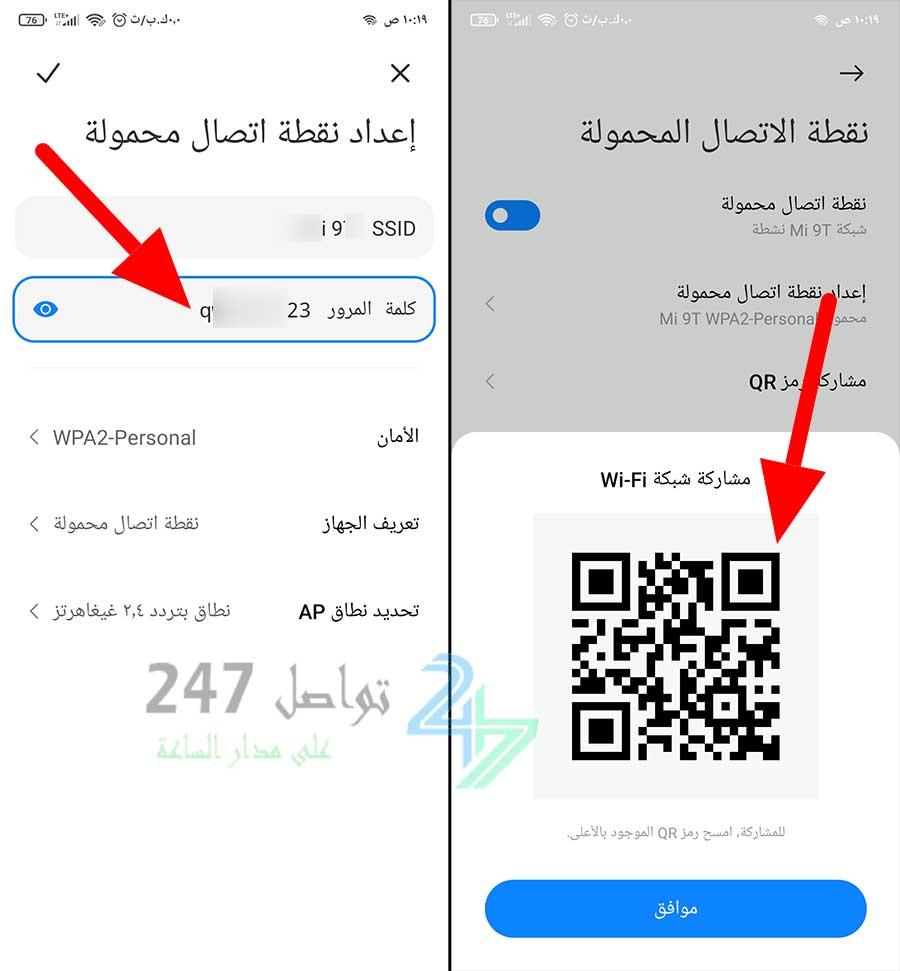 كيفية عمل شبكة واي فاي من الموبايل