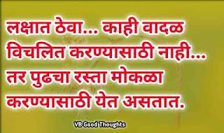 good-thoughts-in-marathi-on-life-sunder-vichar-suvichar-status-vb-vijay-bhagat-वादळ