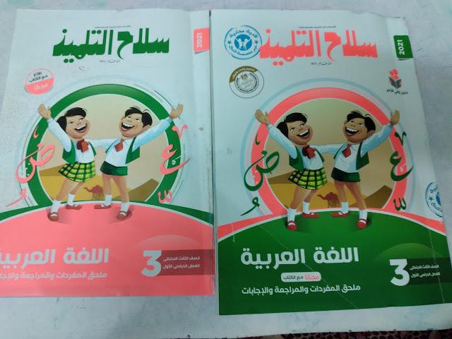 سلاح التلميذ في اللغة العربية الصف الثالث الابتدائى المنهج الجديد