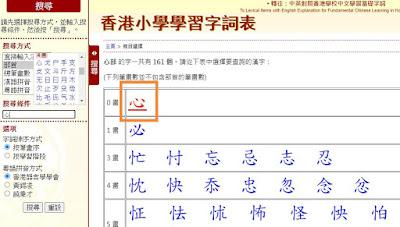 Mama Love Print 自製工作紙 - 中文部首 幼稚園工作紙  Kindergarten Chinese Worksheet Free Download