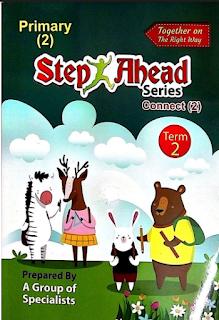 استيب أهيد كونكت الصف الثاني الابتدائي الترم الثانى step ahead connect 2 primary 2 term 2