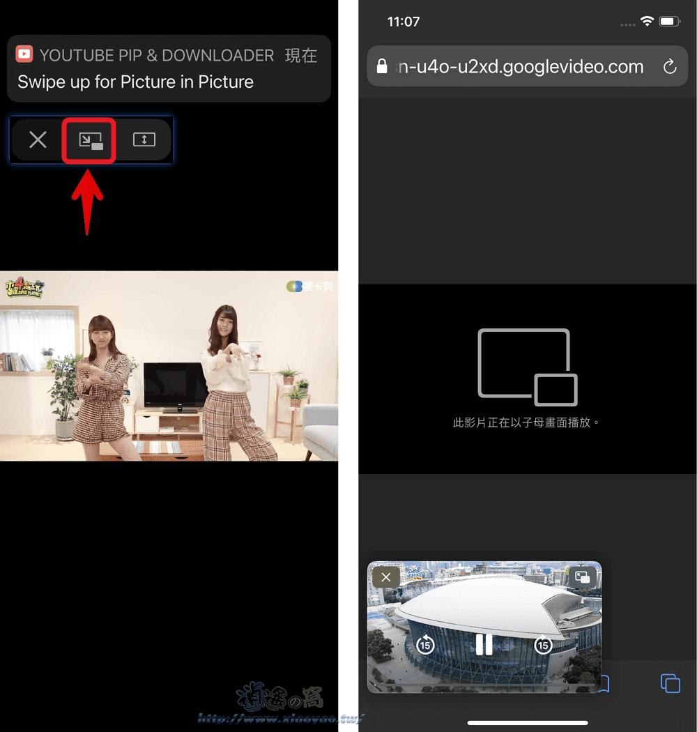 免訂閱,iPhone 使用捷徑打開 YouTube 子母畫面和下載影片&音樂