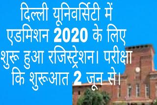 दिल्ली यूनिवर्सिटी में एडमिशन 2020 के लिए शुरू हुआ रजिस्ट्रेशन। परीक्षा कि शुरूआत 2 जून से
