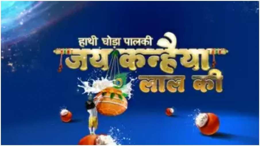 Star Bharat new upcoming drama TV Show Hathi Ghoda Palki Jai Kanhaiya Lal Ki, story, timing, TRP rating this week, actress, actors name with photo