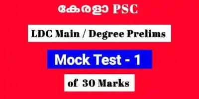 LDC Main - Degree Level Prelims - Mock Test - 1