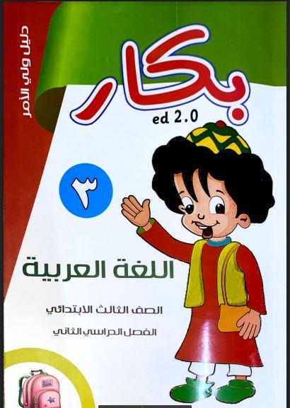 تحميل كتاب بكار لغة عربية للصف الثالث الابتدائى الترم الثانى المنهج الجديد2021