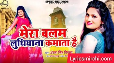 Mera Balam Ludhiyana Kamata Hai मेरा बलम लुधियाना कमाता है Lyrics | Antra Singh Priyanka | Latest Bhojpuri Song 2020