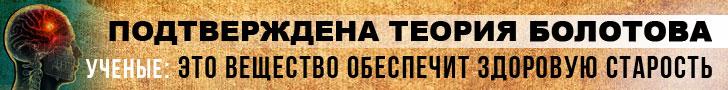Борис Болотов