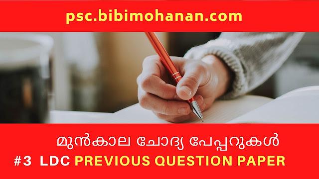 LDC previous question  Paper Thrissur