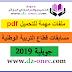 ملفات مهمة للتحميل pdf للتحضير لمسابقات التربية 2019 - مدونة التعليم والدارسة في الجزائر