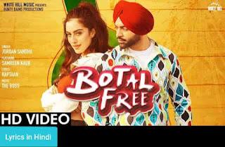 बोतल फ्री Botal Free Lyrics in Hindi | Jordan Sandhu