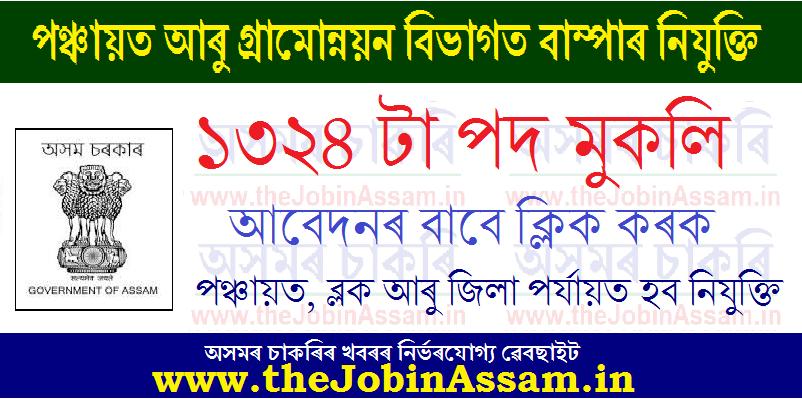 PNRD Assam Recruitment 2021: