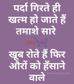 Sad Life Quotes Hindi Whatsapp Status Image