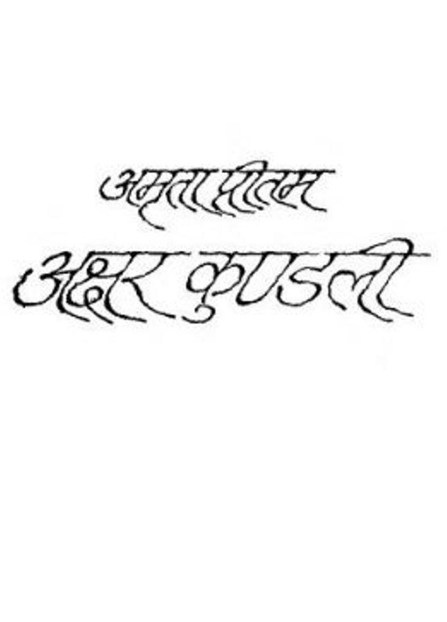 hindi pdf novels free
