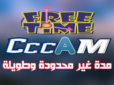 اروع سيرفرات CCCaM الفراعنه شغاله ب1500 يوزر ليوم 24/08/2019