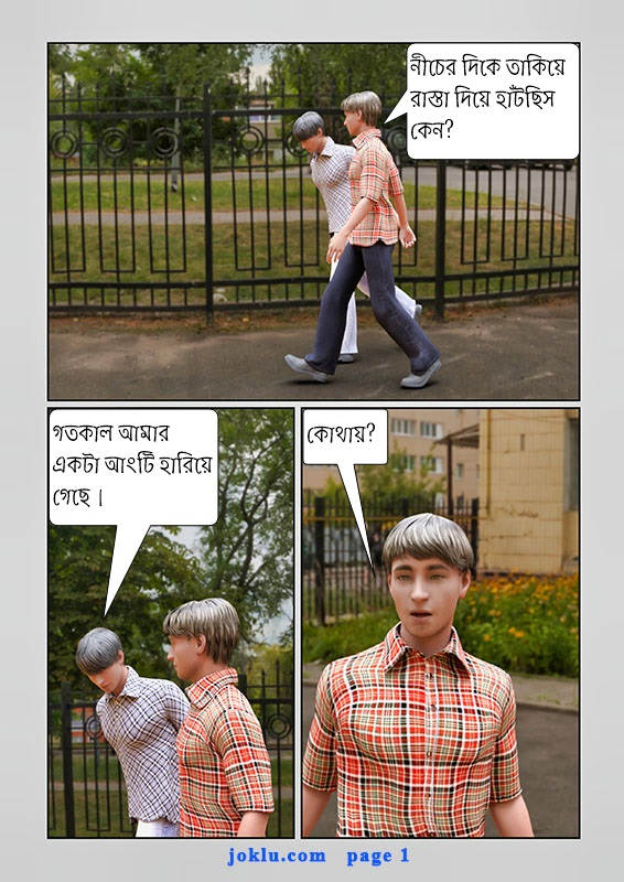 Lost ring funny comics in Bengali page 1