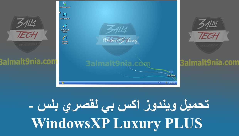 WindowsXP Luxury PLUS -عالم التقنيه