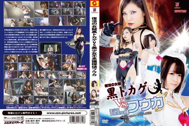 ZEOD-10 Menghidupkan Kembali Kadal Hitam Bandit Wanita VS Detektif Gadis Cantik Fuka