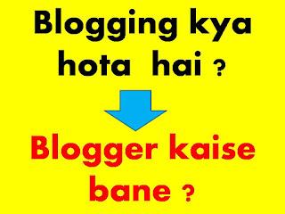 blogging kya hota hai ?