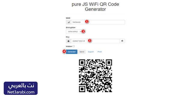 خطوات انشاء باركود QR Code لشبكة الواى فاى