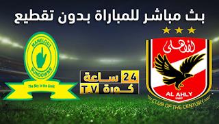 مشاهدة مباراة ماميلودي سونداونز والأهلي بث مباشر بتاريخ 07-03-2020 دوري أبطال أفريقيا