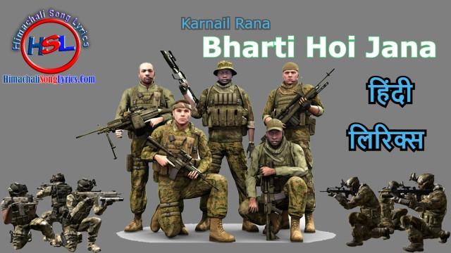 Bharti Hoi Jana Song Lyrics - Karnail Rana : भर्ती होई जाना