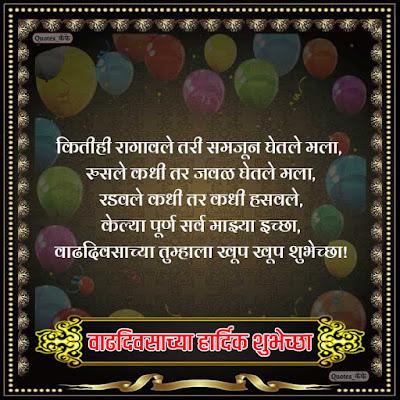 happy birthday bayko in Marathi text