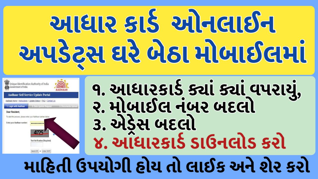 How to Update Aadhar Card Details Online