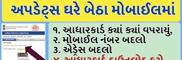 How to Update Aadhar Card Details Online @ https://uidai.gov.in/my-aadhaar/update-aadhaar.html
