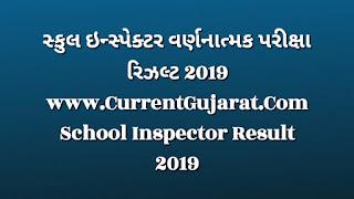 SEB School Inspector Varnanatmak Exam Result 2019