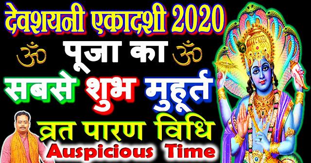 devshayani ekadashi kab hai 2020