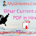 Bihar Current Affairs PDF in Hindi