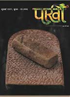 Hindi literature magazine pakhi