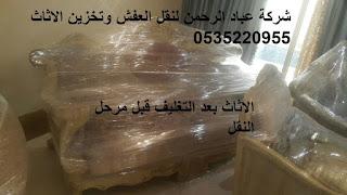نقل عفش خميس مشيط 0535220955 فك وتركيب وتغليف مع الضمان