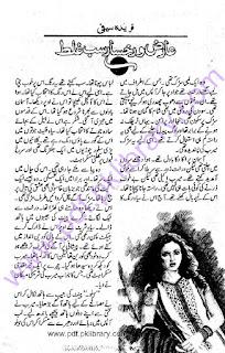 Ariz o rukhsaar sab ghalat by Fareeda Saifi Online Reading